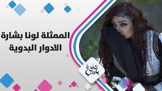 الممثلة لونا بشارة - الادوار البدوية