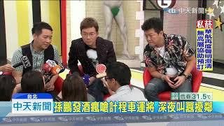 20190724中天新聞 孫鵬發酒瘋嗆計程車運將 深夜叫囂擾鄰