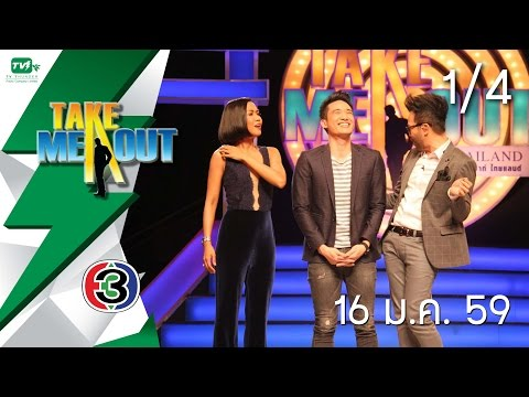 Take Me Out Thailand S9 ep.17 หมอกิม-บีม 1/4 (16 ม.ค. 59)