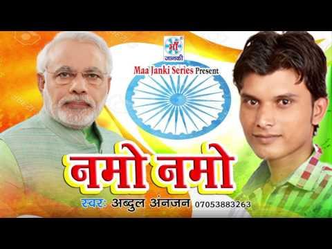UP में मोदी जी के जादू _Namo Namo##Bhojpuri Modi Ji Song 2017_Abdul Anjan