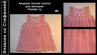 Как связать летнее ажурное платье Часть 1 из 4