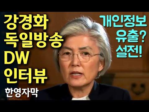 강경화 장관 독일방송 DW 인터뷰 - 개인정보 유출 놓고 설전! (한글+영어자막) Kang Kyung Wha Interview With DW
