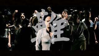 《香港人,你為什麼不生氣》 SingFest Markus-Passion - The Documentary