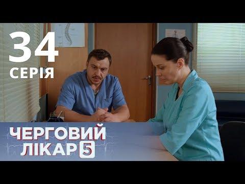 ДЕЖУРНЫЙ ВРАЧ-5/ЧЕРГОВИЙ ЛІКАР. СЕРИЯ 34