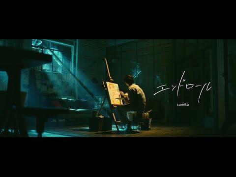 sumika / エンドロール【Music Video】
