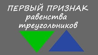 Первый признак равенства треугольников. Доказательство. Геометрия 7 класс