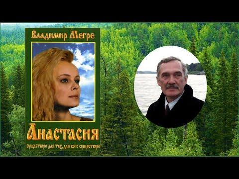 анастасия звенящие кедры россии знакомства