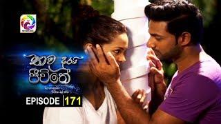 Thawa durai jeewithe Episode 171 || තව දුරයි ජීවිතේ . . සතියේ දිනවල රාත්රී 7.55 ට . . . . Thumbnail