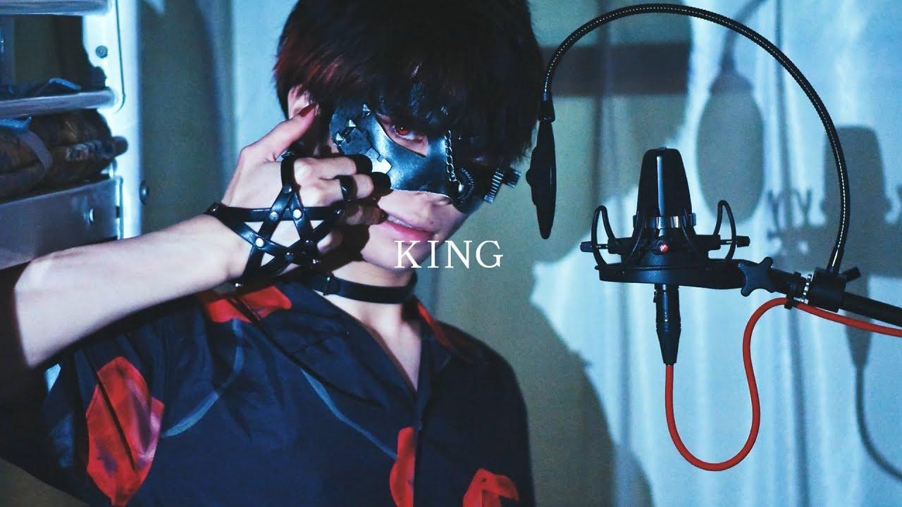 歌っ みた king て