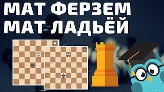 Урок 1. Мат ферзем.Мат ладьей. Основы стратегии шахмат.