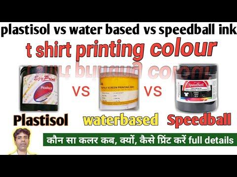 Plastisol Ink Vs Water Based Ink || T Shirt Printing Colour | कौन सा कलर कब, क्यों, कैसे प्रिंट करें