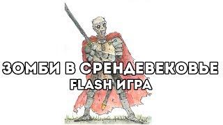 [FLASH ИГРА] Decision: Medieval - ЗОМБИ В СРЕДНЕВЕКОВЬЕ