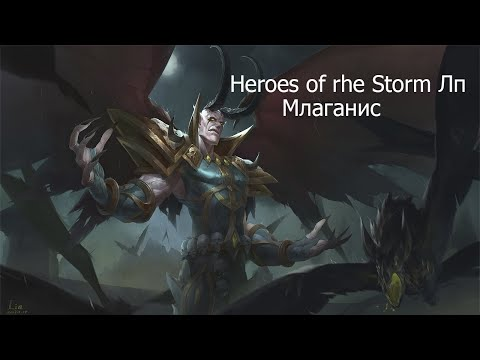 Heroes of the Storm ЛП.1 Малганис