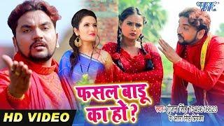 #Video - फसल बाड़ू का हो - #Gunjan Singh और #Antra Singh Priyanka का पहला सबसे हिट #धोबी गीत 2020