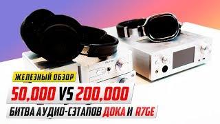 Аудиобитва OPPO PM-1 + OPPO HA…