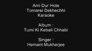 Ami Dur Hote Tomarei Dekhechhi - Karaoke - Hemanta Mukherjee - Tumi Ki Kebali Chhabi