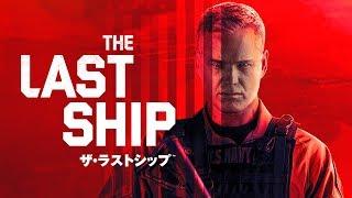 ザ・ラストシップ シーズンファイナル 第10話