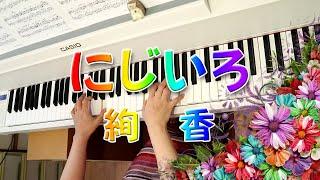 NHK連続テレビ小説『花子とアン』主題歌 使用楽譜:ピアノの本棚.