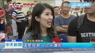 20181204中天新聞 文山伯彌陀發魚丸 海線地區也受惠!