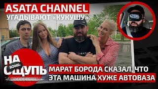 видео: Шоу «На ощупь»: ASATA Channel угадывают «Кукушу»