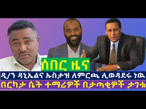 በርካታ ሴት ተማሪዎች በታጣቂዎች ታገቱ | BBC Ethiopian news today  | CNN Ethiopia news today | Ethiopian tv news