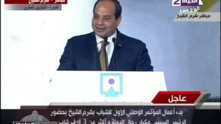 السيسي يدعو الشباب للوقوف بجانبه بالمؤتمر الوطني: «إنتم هتفضلوا هناك؟»