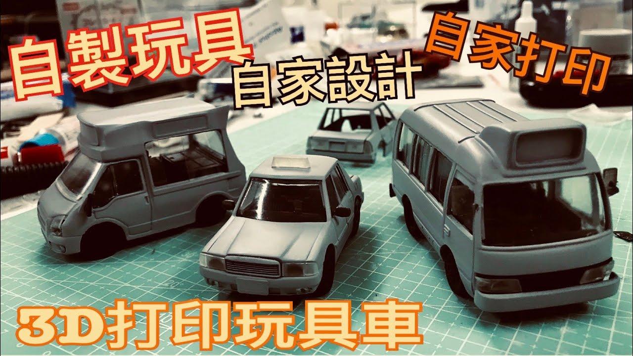 [原創作品] 第一個3D模型設計Project - 玩具車仔 - YouTube