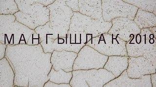 Мангышлак 2018- Босжира, Тузбаир это просто космос
