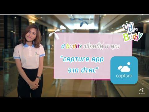 Capture App จาก dtac