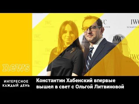 Константин Хабенский впервые вышел в свет с Ольгой Литвиновой