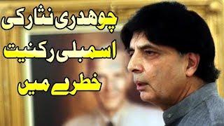 Ch Nisar Assembly Membership in Danger   Top 5 News Pakistan   Neo News