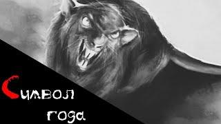 Символ года   Страшная история на ночь