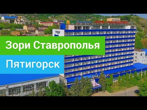 Санаторий Зори Ставрополья, Пятигорск, Россия-sanatoriums.com