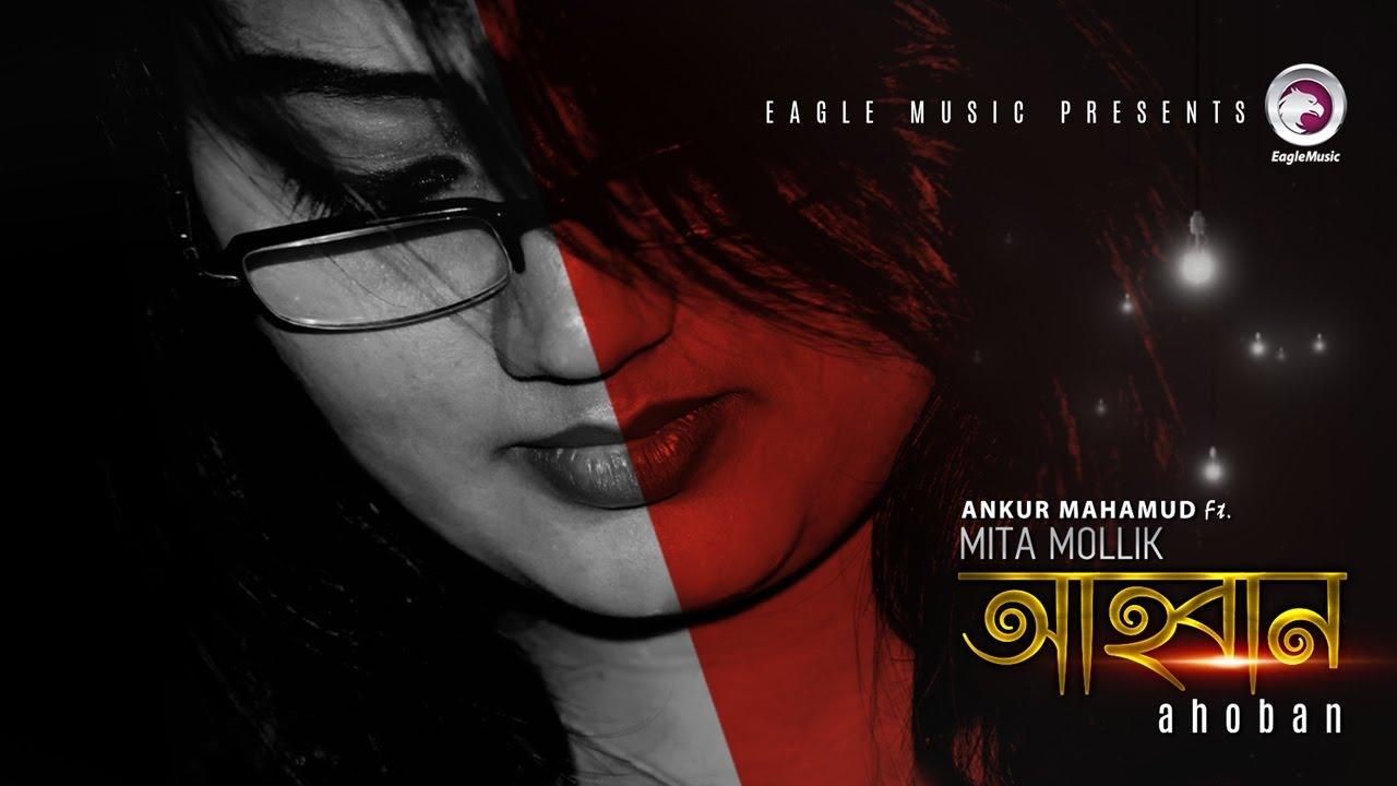 Ahoban | Mita Mollik | Ankur Mahamud | Bangla New Song 2017