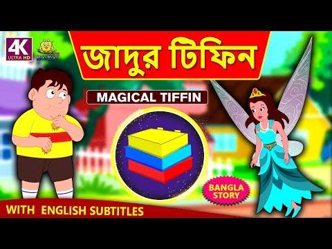 জাদুর টিফিন - Magical Tiffin | Rupkothar Golpo | Bangla Cartoon | Bengali Fairy Tales | Koo Koo TV