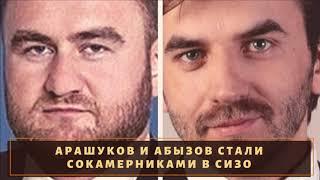 Арашуков и Абызов внезапно стали сокамерниками!