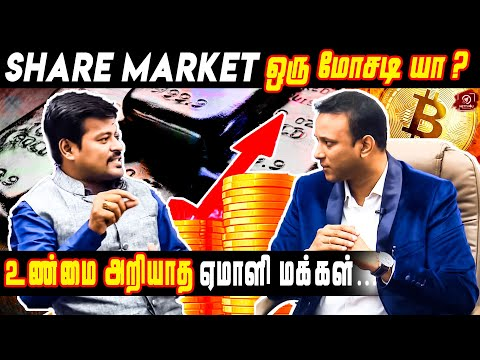 Share Market ரகசியங்களை உடைக்கும் Expert Kishore Kumar From Trade Achievers Academy | Trading Video