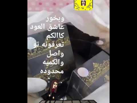 d04b95591 بخور عاشق العود رروعه