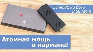 Атомная мощь в кармане - miniPC на базе intel ATOM
