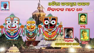 Nilachala mate ne (Singer- Sri charan )New odia Jagnaath Bhajan