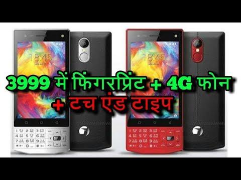 jivi revolution tnt3 4G smartphone at rupees 3999