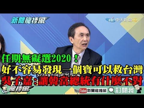 【精彩】任期無礙選2020!好不容易發現一個瑰寶可以救台灣 吳子嘉:讓韓國瑜當總統有什麼不對?