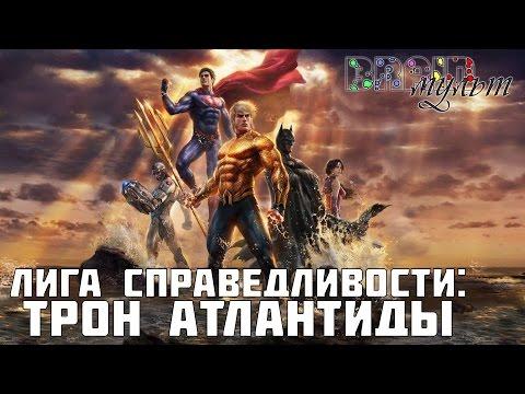 Лига справедливости трон атлантиды мультфильм 2014