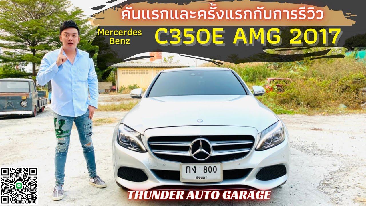 **Thunder_Auto_Garage** Mercedes Benz C350e AMG Dynamic ปี 2017 เลขไมล์น้อย สภาพป้ายแดง ราคาเบาๆ
