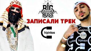 Чипинкос и Big Russian Boss Записали Трек !!!!