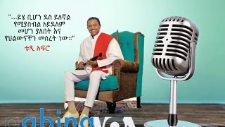 VOA: The Full Teddy Afro Interview - ሙሉው የቴዲ አፍሮ ቃለምልልስ ከ VOA ጋራ