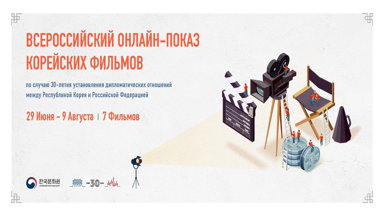 Всероссийский онлайн-показ корейских фильмов / 전러시아 온라인 한국영화상영회