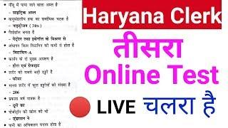 Haryana Clerk online test in hindi //Hssc CBT Exam practice //Vvv.imp gk & Hindi
