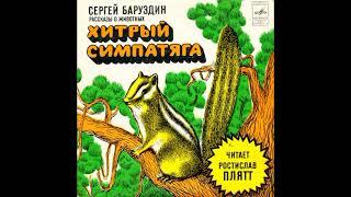 Хитрый симпатяга. Рассказы о животных. Сергей Баруздин. М52-39967. 1977