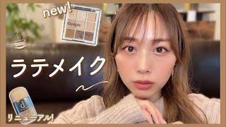 ナチュラル盛り✨NEWコスメを使ってラテメイク☕︎🧡/Latte Makeup Tutorial!/yurika
